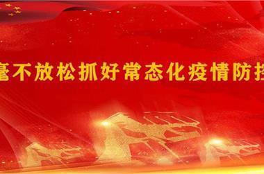 丰县人民医院门诊疫情防控提醒