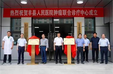 新成员 新力量   我院肿瘤联合诊疗中心正式成立