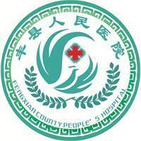 丰县人民医院章程