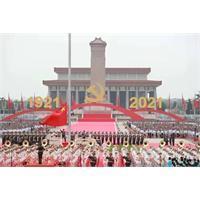 党旗所指 民心所向 我院组织收看庆祝中国共产党成立100周年大会实况