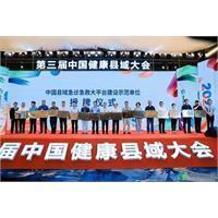 """""""国字号""""!我院被评为中国县域急诊急救大平台建设示范单位"""
