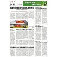 新华日报:推动党史学习入脑入心