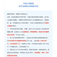 丰县人民医院关于全面禁止探视的公告