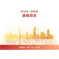 战疫日志 | 为自己 为南京加油!