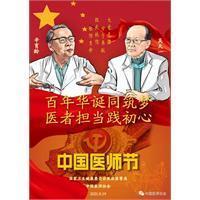 2021年中国医师节将至,祝所有医师们节日快乐!