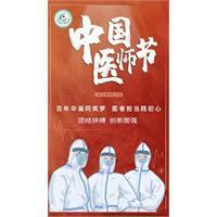中国医师节 | 百年华诞同筑梦 医者担当践初心