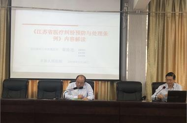 丰县人民医院举行《江苏省医疗纠纷预防与处理条例》培训宣讲活动