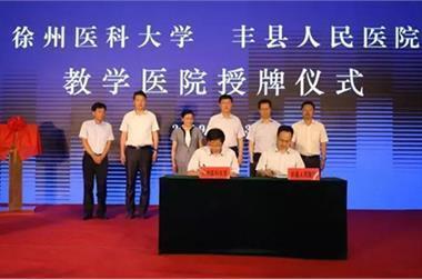 我院举行徐州医科大学教学医院授牌暨医教研合作签约仪式