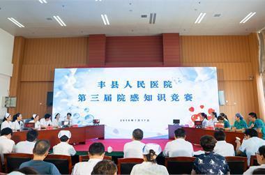 【感控之路 】丰县人民医院举办第三届医院感染防控知识竞赛