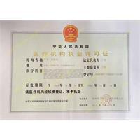 医疗机构职业许可证